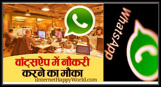 vacancy in whatsapp india
