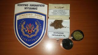 Εντοπισμός, κατάσχεση ναρκωτικών ουσιών και συλλήψεις από την Λιμενική Αρχή Μυτιλήνης
