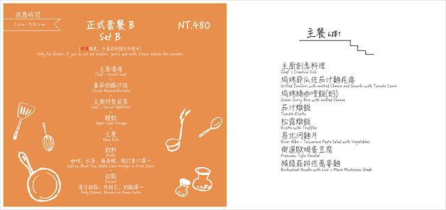 73階蔬食咖啡菜單正式套餐B