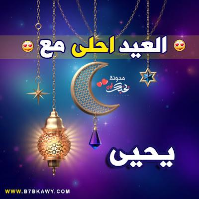 العيد احلى مع يحيى