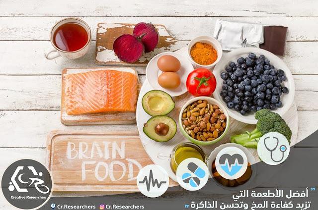 أفضل الأطعمة التي تزيد كفاءة المخ وتحسن الذاكرة