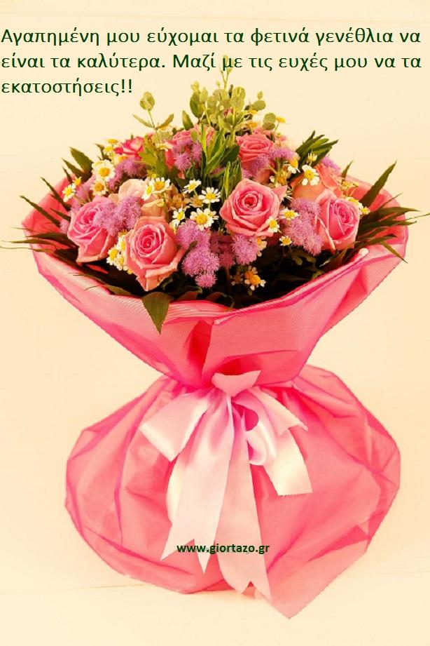 giortazo.gr  Αγαπημένη μου εύχομαι τα φετινά γενέθλια να είναι τα καλύτερα.  Μαζί με τις ευχές μου να τα εκατοστήσεις. 3d15eaf74a5