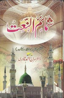 Shamayim Ul Naat by Dr Siraj Ahmad Qadri  شمائم النعت مصںف ڈاکٹر سراج قادری