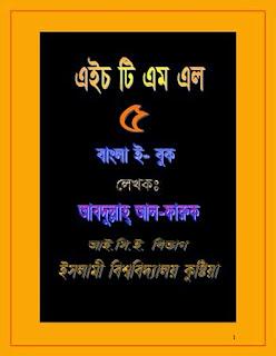 Download HTML 5 Bengali E-book by Abdullah Al Faruk
