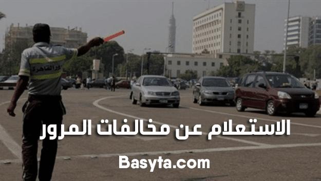 الاستعلام عن مخالفات المرور برقم لوحة السيارة