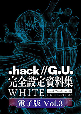 .hackG.U. 完全設定資料集 zip online dl and discussion