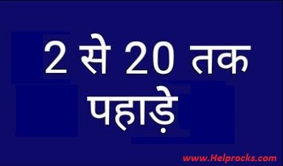 Table 2 To 20 Hindi and English/पहाड़े हिंदी और इंग्लिश में