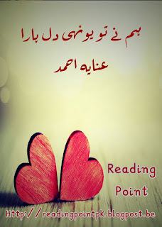 Hum ne to yunhi dil hara by Anaya Ahmed Complete Online Reading