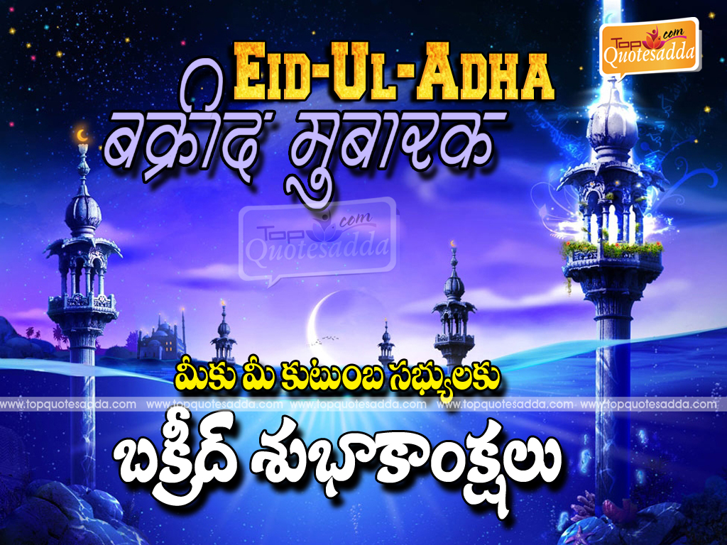 Bakrid Eid Mubarak Greetings Quotes Hd Images Topquotesadda