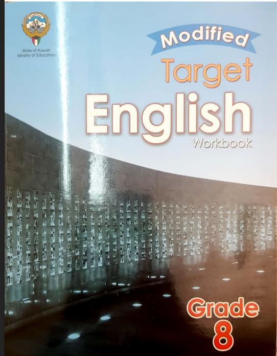 كتاب التدريبات وورك بوك لغة إنجليزية للصف الثامن الفصل الاول 2018
