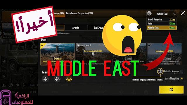 سيرفر الشرق الأوسط - ببجي موبايل