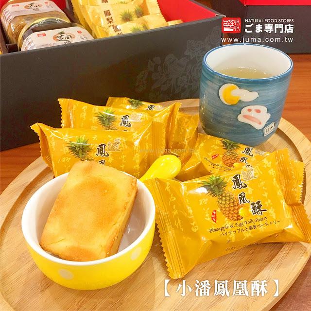 LINE ▶ 醬媽媽好友獨享【 小潘 鳳凰酥/鳳梨酥 】Banqiao Xiaopan Pineapple Egg cake