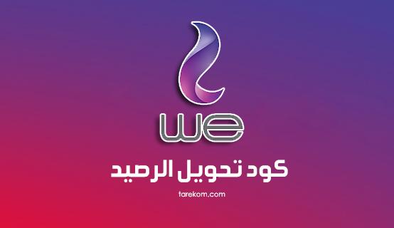 كود تحويل الرصيد شبكة وي WE المصرية للاتصالات