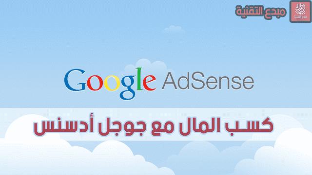نصائح لكسب المال من جوجل أدسنس مبدع التقنية الموضوع من طرف أمين التاقي