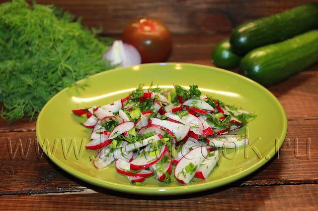 рецепт салата с редисом