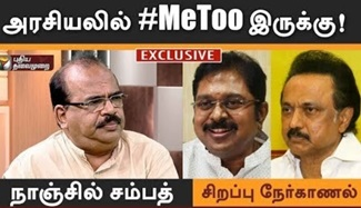 EXCLUSIVE Interview With Nanjil Sampath On Me Too, TTV