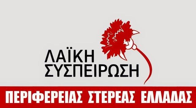 Αποτέλεσμα εικόνας για Λαϊκή Συσπείρωση Στερεάς Ελλάδας