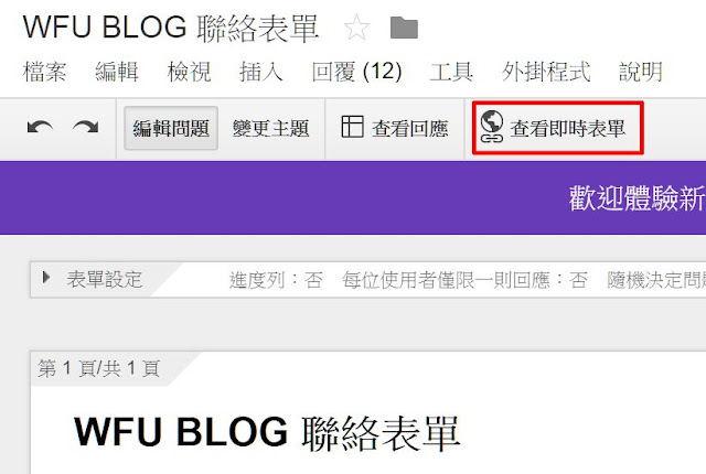 google-form-replace-blogger-contact-form-1-使用 Google 表單(自訂樣式) 取代 Blogger 聯絡表單
