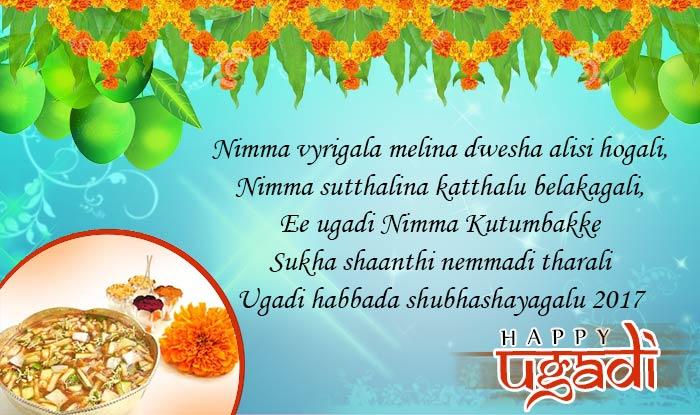Happy ugadi wishes 2018 ugadi images telugu kannada yugadi happy ugadi wishes 2018 ugadi images telugu kannada yugadi m4hsunfo
