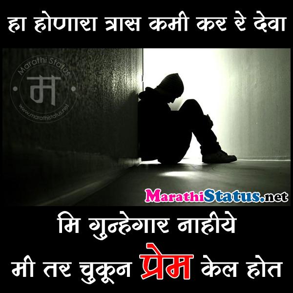 Breakup status in marathi images 1 marathi status for whatsapp marathi status love sad altavistaventures Gallery