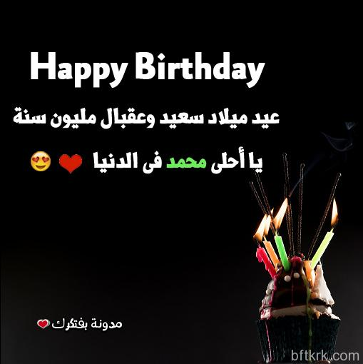 صور تورتات اعياد ميلاد باسم محمد 2020 عيد ميلاد سعيد