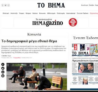 http://www.tovima.gr/2018/07/07/society/to-dimografiko-mega-ethniko-thema/