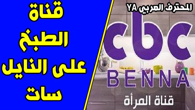 تردد قناة سي بي سي بنة cbc benna قناة الطبخ على النايل سات