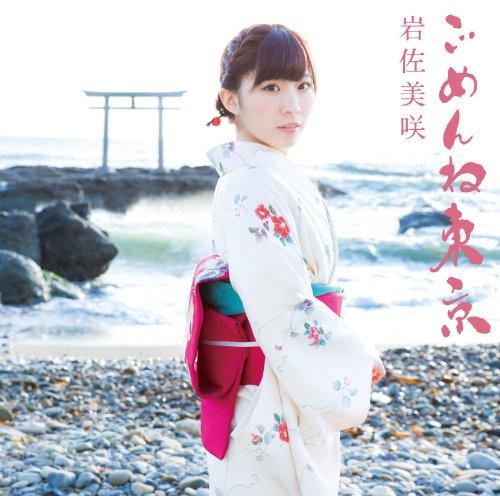 [Single] 岩佐美咲 – ごめんね東京 (2016.01.06/MP3/RAR)
