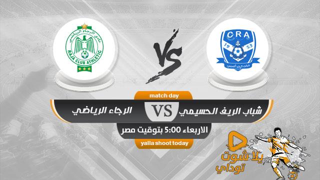 مشاهدة مباراة الرجاء الرياضي وشباب الريف الحسيمي بث مباشر