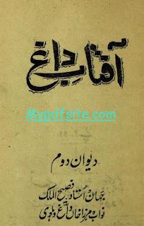Aftab-e-Dagh deewan-e-daum By dagh-dehlvi