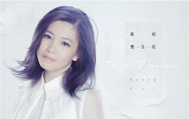 黃妃新專輯【雙生花 (CD)】預購 哪裡買