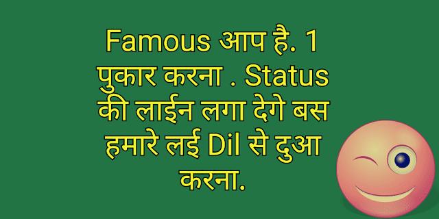 Feel The World Shayari in Hindi-Top 6 Romantic Status