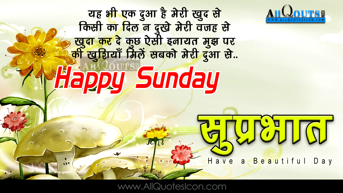 Good Morning Happy Sunday Quotes In Hindi Good Quotes