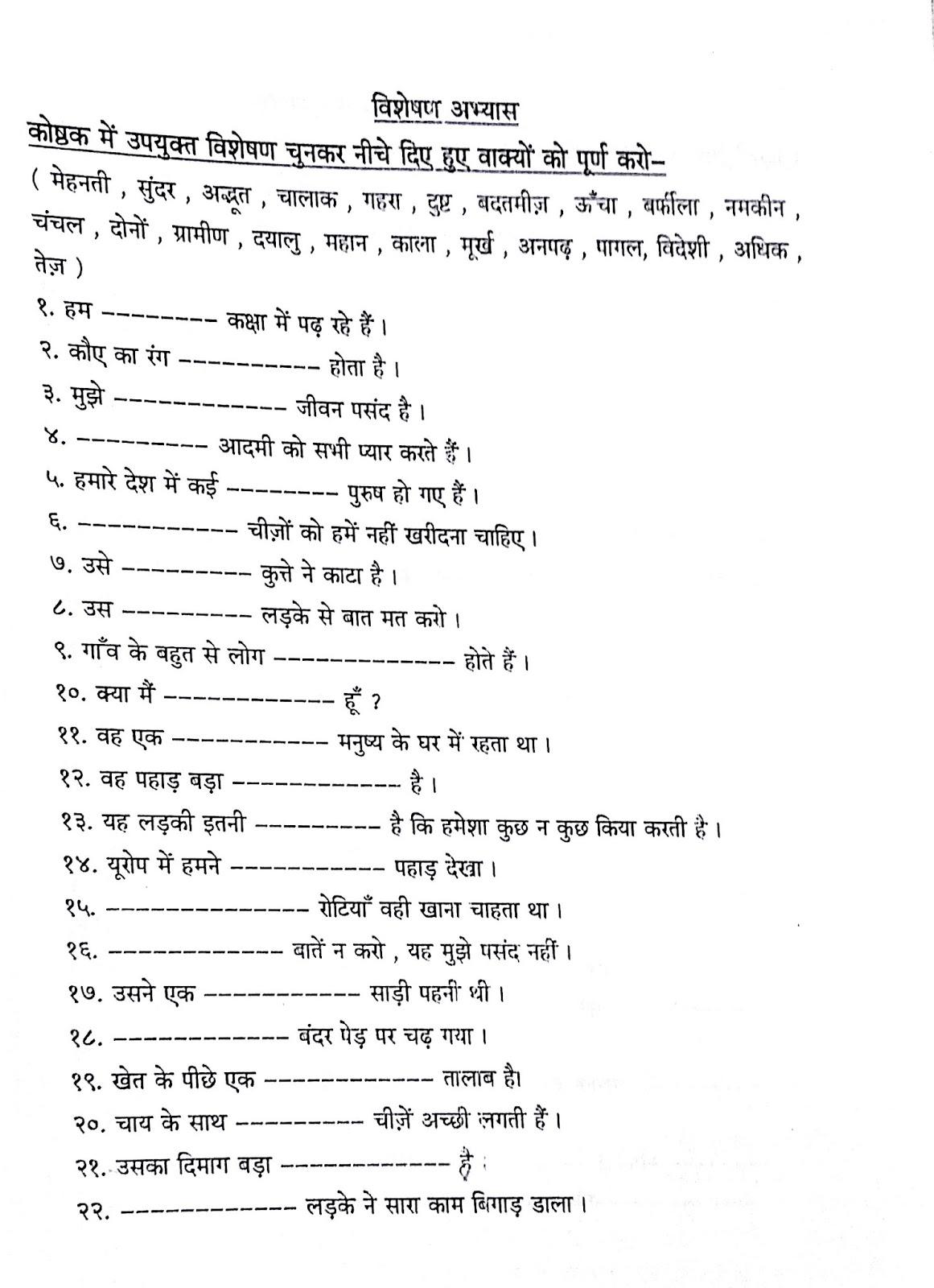 hindi grammar work sheet collection for classes 5 6 7 8 adjectives work sheets for classes 3. Black Bedroom Furniture Sets. Home Design Ideas