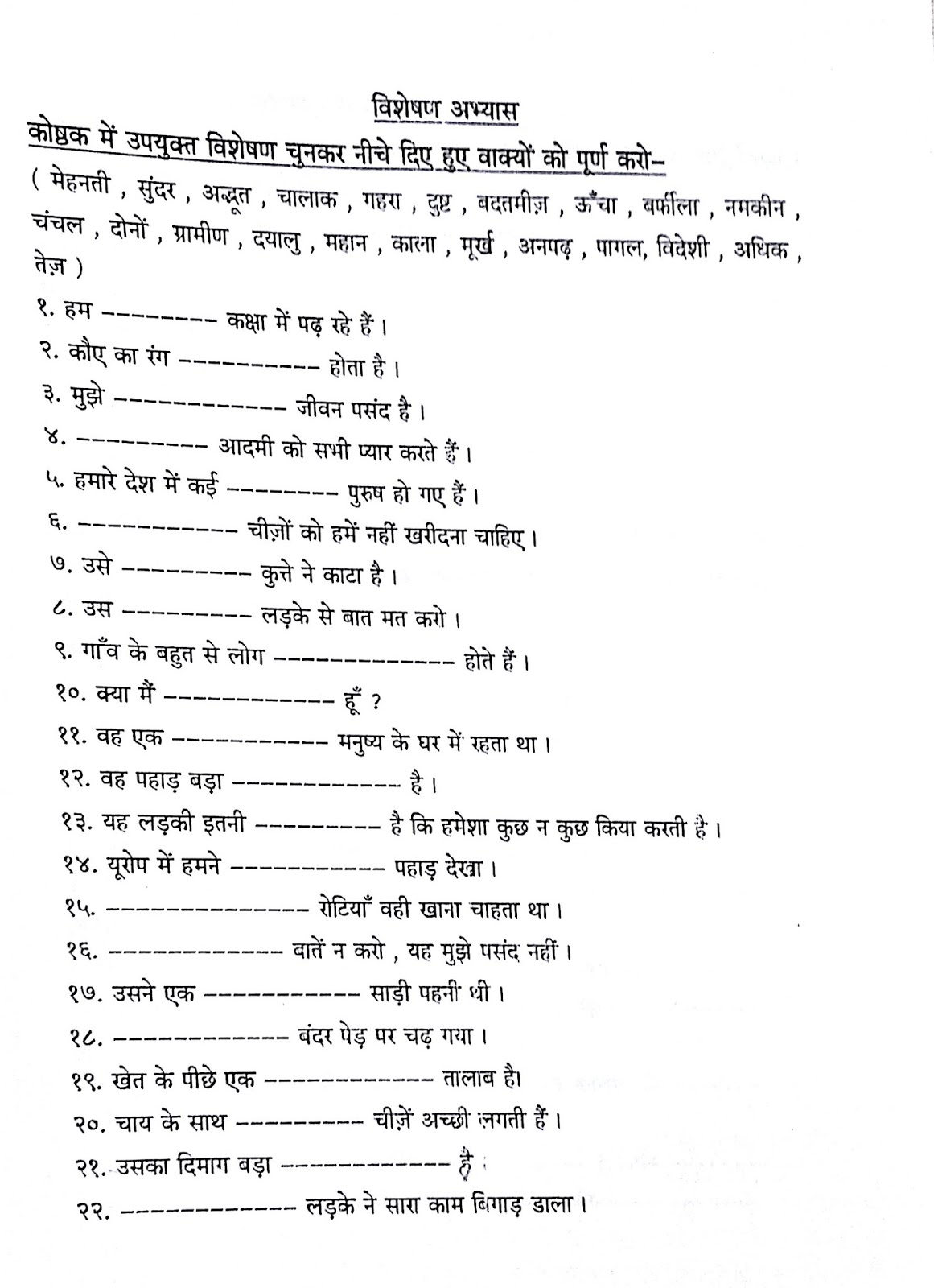 Worksheet Of Hindi For Class 5 | Printable Worksheets and ...