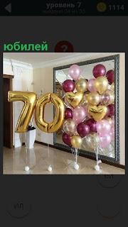 Около зеркала шары и дата , сколько исполнилось юбиляру