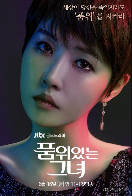 Sinopsis Drama Korea Terbaru : Woman of Dignity (2017)