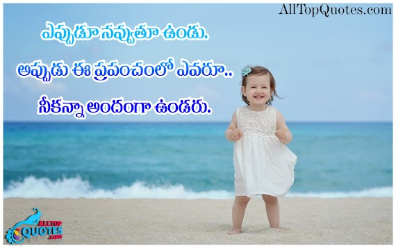 Royalty Free Quotes On Smile In Telugu
