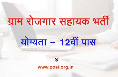 Janpad Panchayat Konta Sukma Recruitment 2019