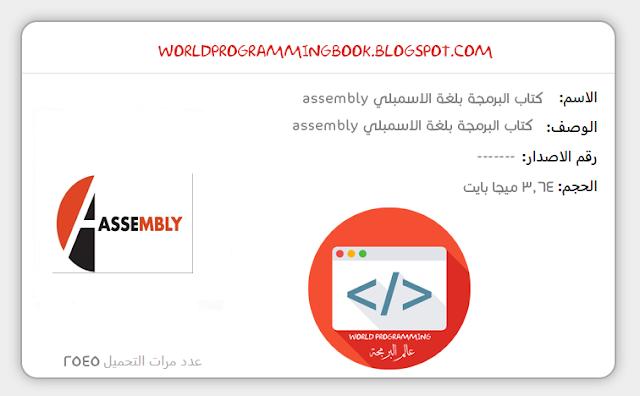 كتاب البرمجة بلغة الاسمبلي assembly