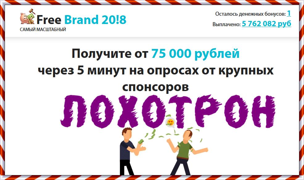 tinwiki.ru Отзывы. Free Brand 20!8