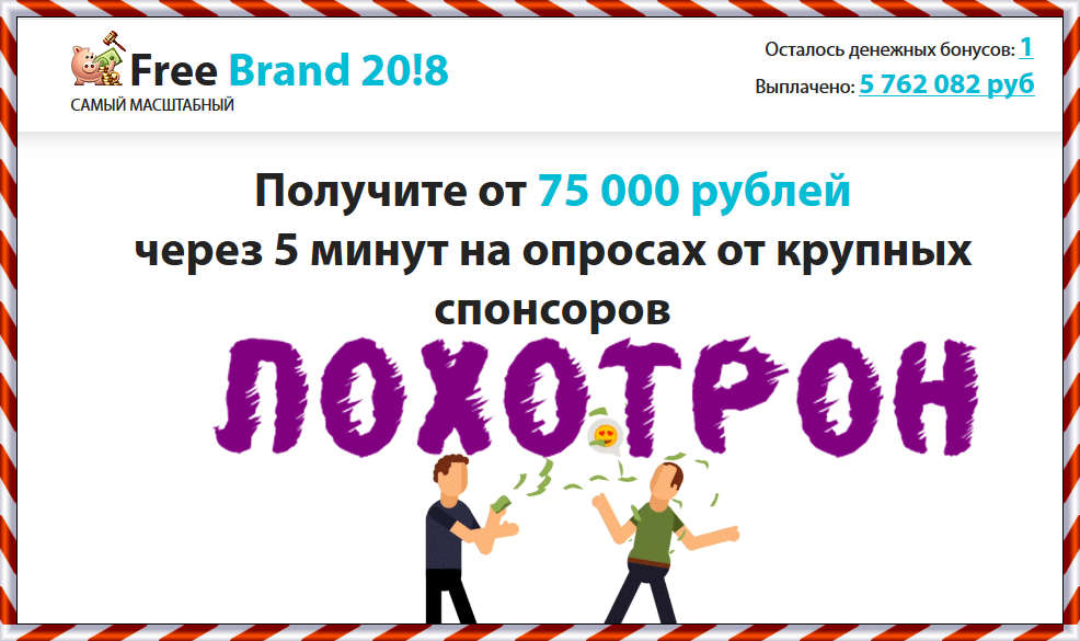 pbons.ru Отзывы. Free Brand 20!8
