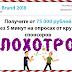 [ЛОХОТРОН] pbons.ru Отзывы. Free Brand 20!8