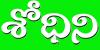 శోధిని telugu blog aggregator