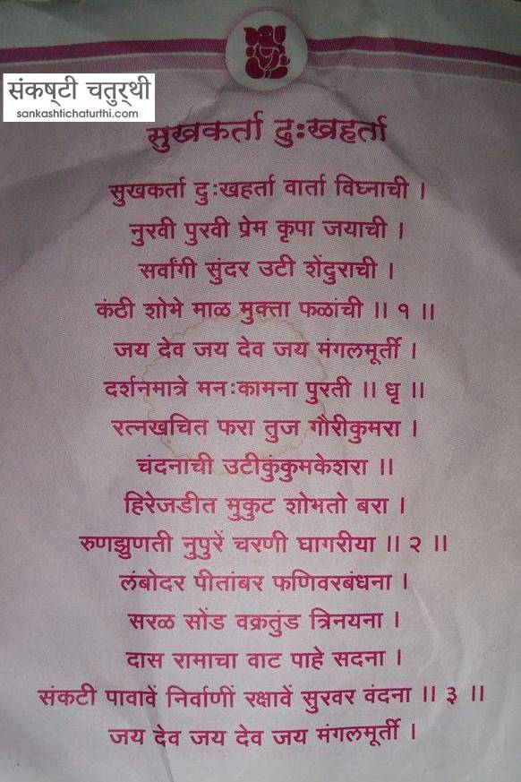Marathi Bhajan Pdf