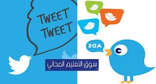 افضل طرق التسويق عبر تويتر pdf مجانا وأسرار الترويج عبر تويتر بالتفاصيل