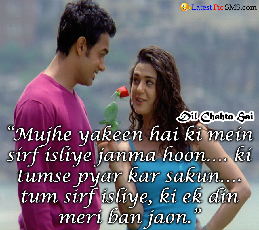 Dil chahta hai best romance dialogues quotes
