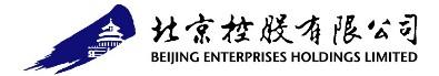 商界贊助 : 北京控股贊助「第七屆特殊學習需要義工培訓、SEN社區支援」計劃