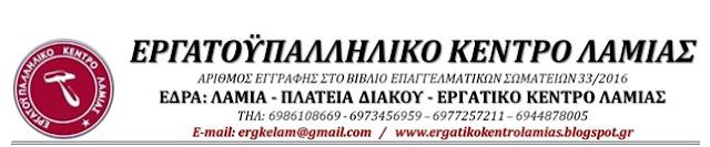 ΕΡΓΑΤΙΚΟ ΚΕΝΤΡΟ ΛΑΜΙΑΣ