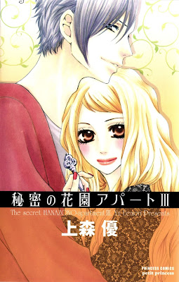 秘密の花園アパート 第01-03巻 [Himitsu no Hanazono Apato vol 01-03] rar free download updated daily